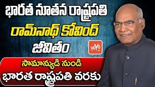 India's New President Ramnath Kovind Earlier Life | 14th President of India