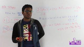 01. Alkanes | অ্যালকেন | OnnoRokom Pathshala