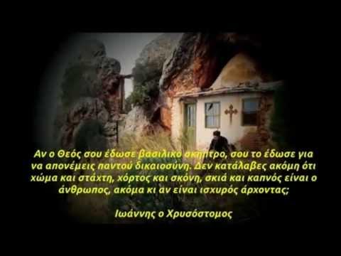 ΤΡΕΙΣ ΙΕΡΑΡΧΕΣ - ΑΠΟΦΘΕΓΜΑΤΑ
