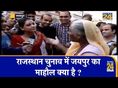राजस्थान चुनाव में जयपुर का माहौल क्या है ? Rajeev Ranjan के साथ