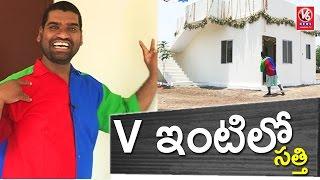 Bithiri Sathi At Vboard Model House | Funny Conversation With Savitri | Teenmaar News