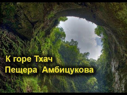 К горе Тхач  Пещера  Амбицукова 2-часть