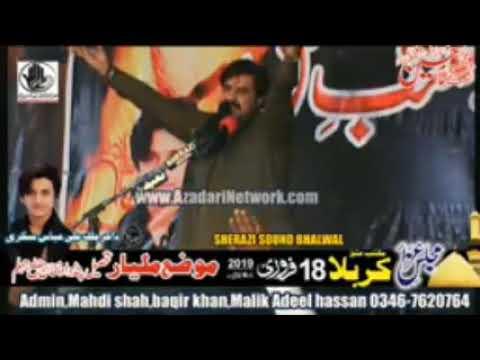 Zakir Nalain Abbas || Majlis 18 Feb 2019 (Jalsa Ali Abbas Askari) Pind dadan khan ||