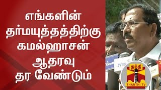 Ma Foi Pandiarajan seeks Kamal Haasan's Support for DHARMA YUDHAM | Thanthi Tv