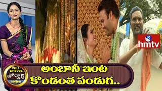 High Cost Sets For Isha Ambani weds Anand Piramal Marriage | Jordar Full Episode | hmtv