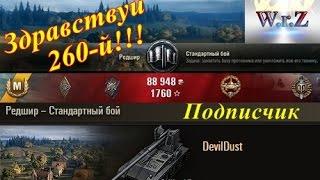 Grille 15  Здравствуй 260-Й!!!  Лбз ПТ-15 на Объект 260  Редшир World of Tanks 0.9.16