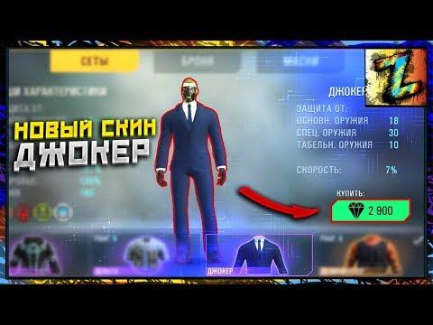 Crime Revolt | Новый сет Джокер Обнова! Самый дорогой сет в игре