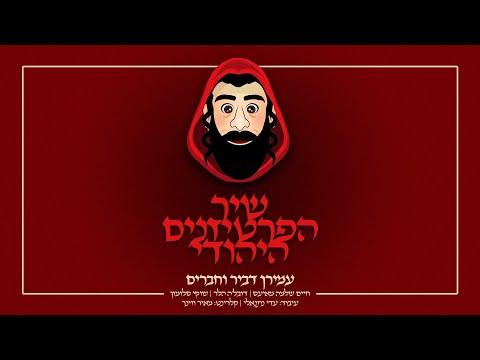 שיר הפרטיזנים היהודי   עמירן דביר וחברים  