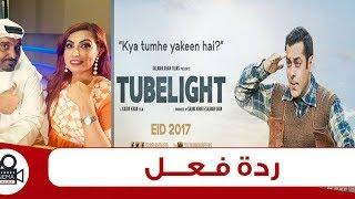 Arab & Pakistani Reaction to TUBELIGHT TRAILER| Salman Khan | سلمان خان