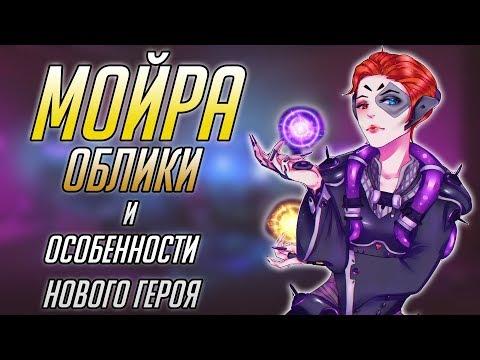 МОЙРА ОВЕРВОТЧ ■ Особенности Нового Героя ■ ОБЛИКИ и СПОСОБНОСТИ Мойры ■ История Moira Overwatch