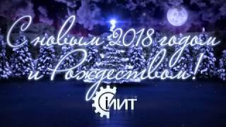 С новым 2018 годом и рождеством! от ИИТ