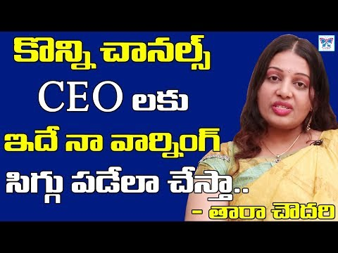 Tara Chowdary Warning To News Channels CEO's & TV Anchors | Telugu Film Actress | Myra Media