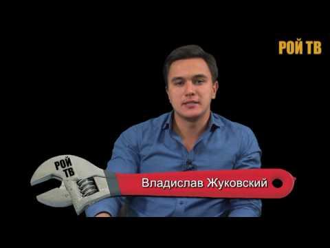 Владислав Жуковский: об олигархах и их исходе из РФ