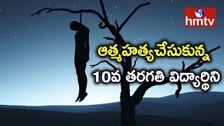 ఆత్మ హత్యచేసుకున్న 10వ తరగతి విద్యార్థిని  - Kadapa  - hmtv - netivaarthalu.com