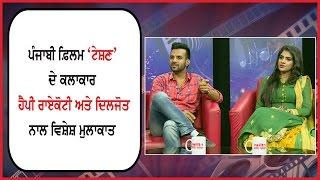 Spl. Interview With Happy Raikoti & Diljot, Artists of Punjabi Movie Teshan.