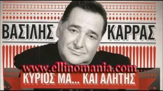 Vasilis Karras - Trapouloxarta (New Song 2013) HQ