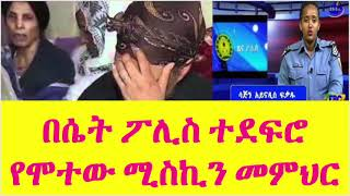 Ethiopia: The young man who passed away violated by female police office