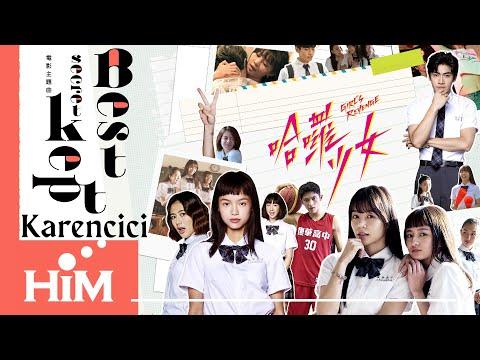 Karencici [ Best kept secret ] Official Music Video(電影《哈囉少女 Girl's Revenge》主題曲)