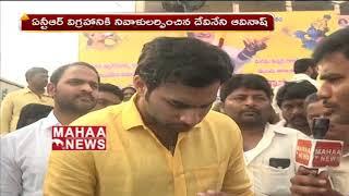 Telugu Youth AP President Devineni Avinash Pays Tribute To Sr.NTR @ Vijayawada