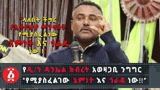 Ethiopia: Daniel Kibret's Controversial speech