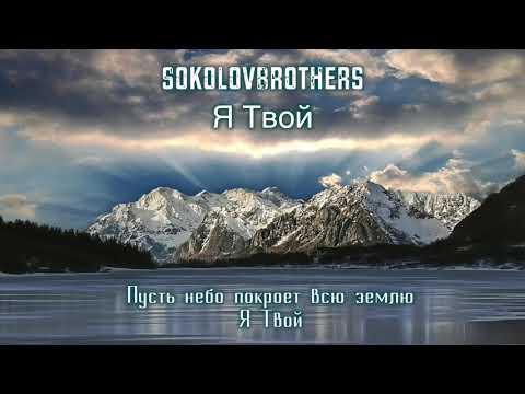 SokolovBrothers - Я Твой  (аудио, субтитры)
