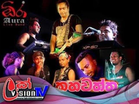 Rana With Aura Live Musical Show 2017 Kahawaththa