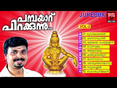 New Ayyappa Malayalam Devotional Songs 2014   Pambayaru Pirakkunnu   Hindu Devotional Audio Jukebox