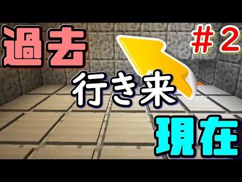【Minecraft】不正でクリアできちゃった!?ww【時の事件簿#2】