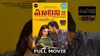 Malini 22 Telugu Full Movie   Nithya Menen, Krish J Sathaar   Sripriya   Aravind-Shankar #Malini22