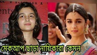 আপনি জানেন কি বলিউড অভিনেত্রীদের মেকআপ ছাড়া কেমন দেখায় | Bollywood Actress  Who Look  Without Makeup