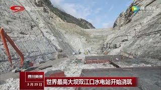 The next tallest dam in the world(news)双江口水电站