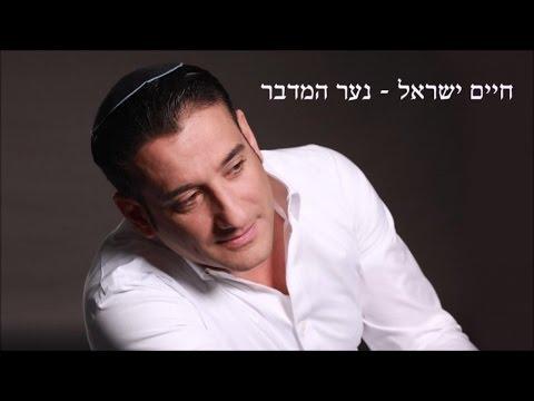 חיים ישראל - נער המדבר