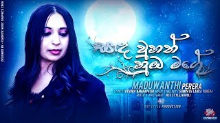 SANDA WUNATH NUMBA MAGE | MADUWANTHI PERERA NEW SONG | LYRICS VIDEO 2019