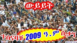 [ውይይት] ተሰናባቹ 2009 ዓ.ም ሲቃኝ - [Discussion] Ethiopia in 2016/2017 GC - DW