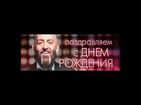 Михаил ЗАХАРОВИЧ, С ДНЁМ РОЖДЕНИЯ...