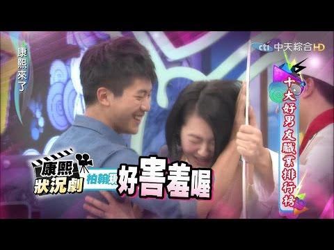2015.04.27康熙來了 十大好男友職業排行榜