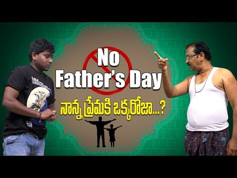 No Fathers Day Telugu Short Film | Directed By Rajendar Gudikandula | Y5 tv |