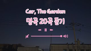 Download 【Playlist】 카더가든 명곡모음 Car, The Garden 노래20곡 Mp3/Mp4