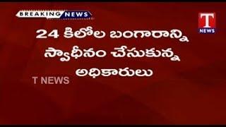24 kg Gold Worth Rs. 8 crore Seized at Chennai Airport  live Telugu - netivaarthalu.com