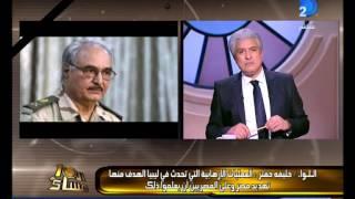 حفتر يؤيد رد الفعل المصرى على ما حدث حتى وان كان عسكريا ويطلب دعم الجيش الليبى لمواجهه الارهاب