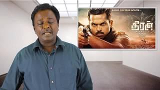 Theeran Adhigaaram Ondru  Review - Karthi -  Vinoth  - Tamil Talkies