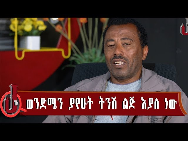 JTV Afalagi | Tewodros Searching For His Long Lost Mothe Tirhas