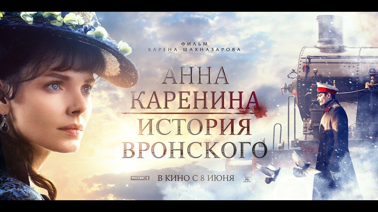 Анна каренина 2018 трейлер смотреть Новинки шоу и сериалов