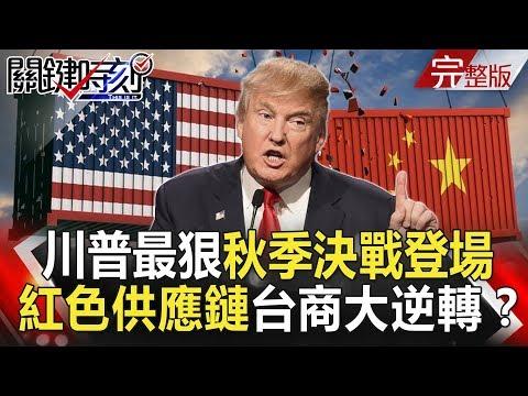 台灣-關鍵時刻-20180905