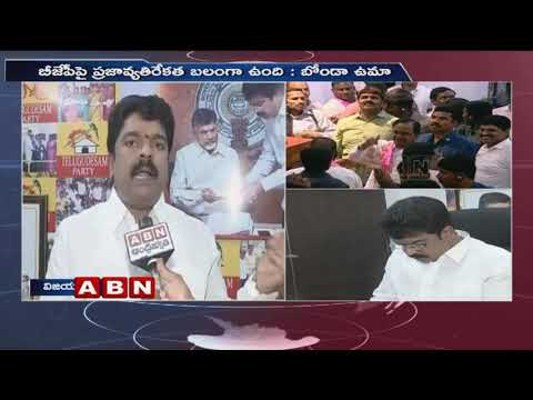 TDP Leader Bonda Uma face to face over Telangana Polls Results | ABN Telugu