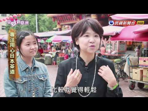 議題影音-20170528 築夢新臺灣 016
