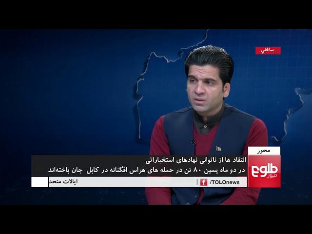 MEHWAR: Suicide Attacks In Kabul Discussed