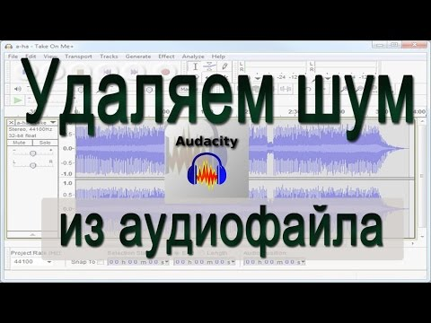 Удаляем шум и усиливаем громкость звука - Audacity
