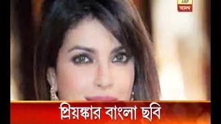 Priyanka Chopra to produce Bengali movies