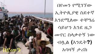 Ethiopian migrant in Yemen tells his story - VOA